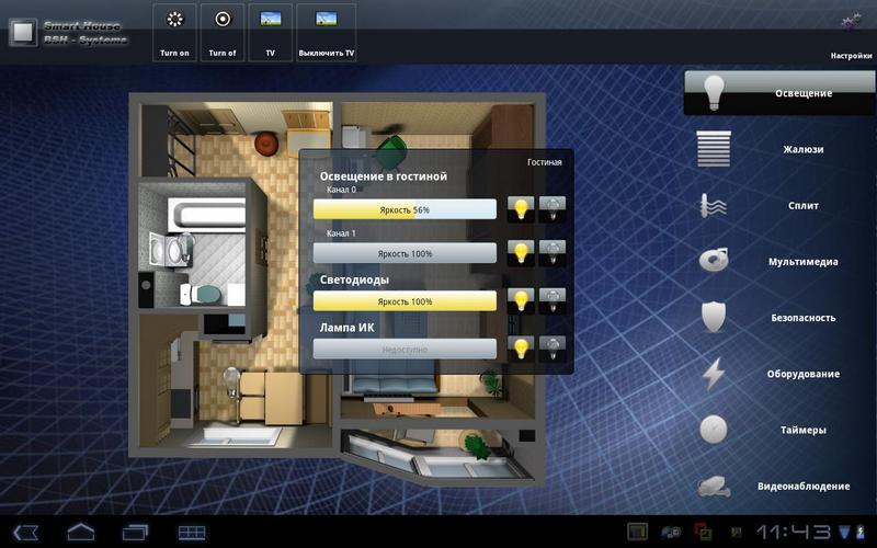 Программа для управления домом